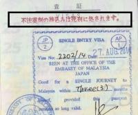 Malaysia Visa.jpg